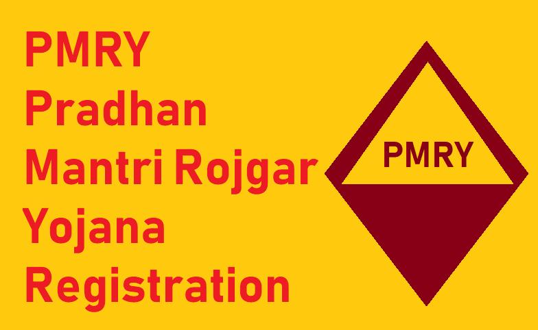 PM Rojgar Yojana Registration online