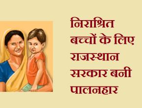 Rajasthan Palanhar Yojana 2020