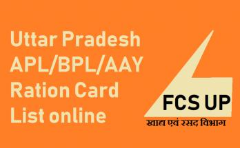 UP BPL Ration Card List 2020