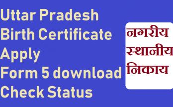 UP Birth Certificate