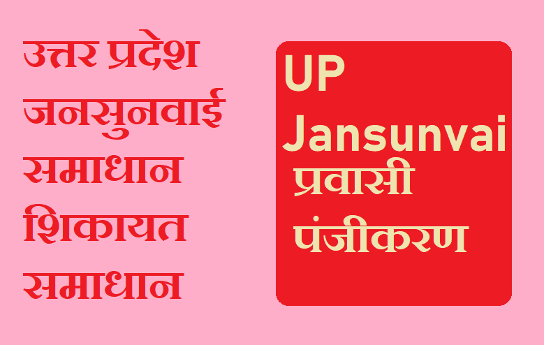 UP jansunvai portal