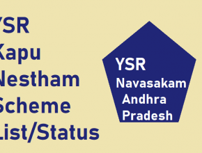 YSR Kapu Nestham Beneficiary List
