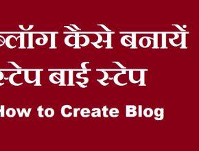ब्लॉग कैसे बनायें