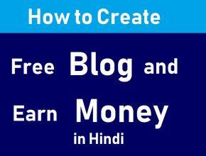 ब्लॉग से पैसे कैसे बनायें