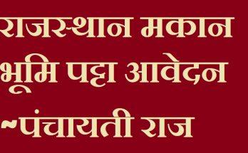राजस्थान पट्टा फॉर्म
