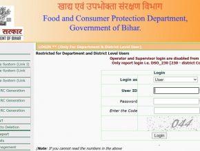 Bihar Ration card list 2020