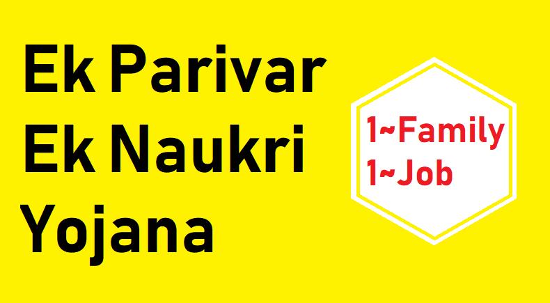 Ek Parivar Ek Naukri