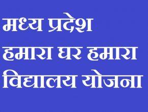 Hamara Ghar Hamara Vidyalaya