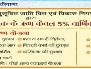 Haryana Mahila Samridhi Yojana apply
