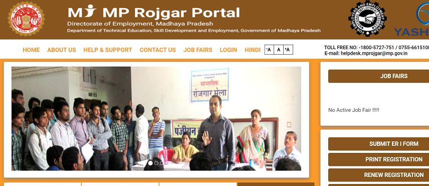 MP Rojgar Registration