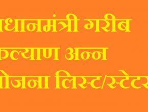 PM Garib Kalyan Anna Yojana List