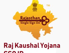 Raj Kaushal scheme SSO ID login
