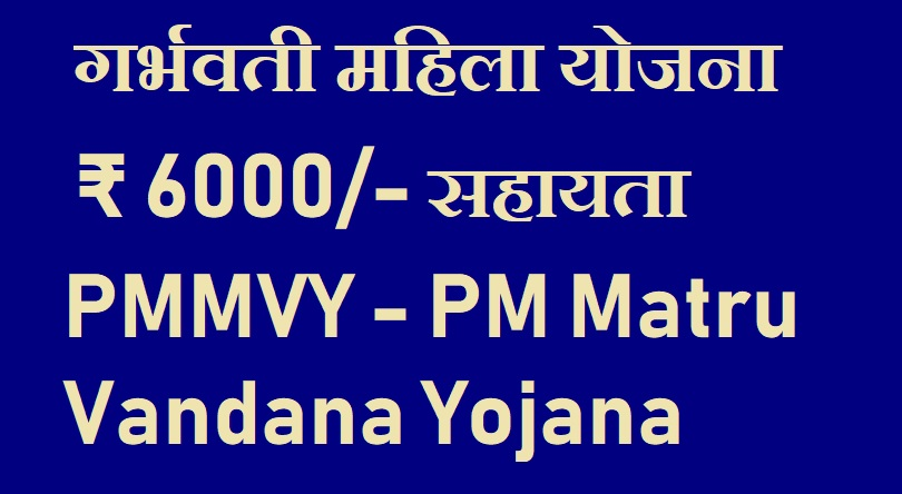 Garbhvati Mahila Yojana Registration 2021