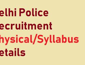 दिल्ली पुलिस भर्ती