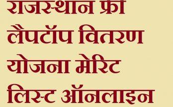 राजस्थान फ्री लैपटॉप वितरण योजना