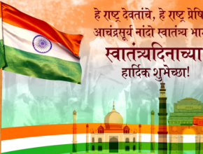 15 Aug wishes in Marathi