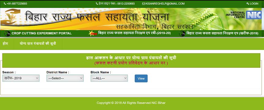 Bihar Fasal Sahayata Yojana List 2021