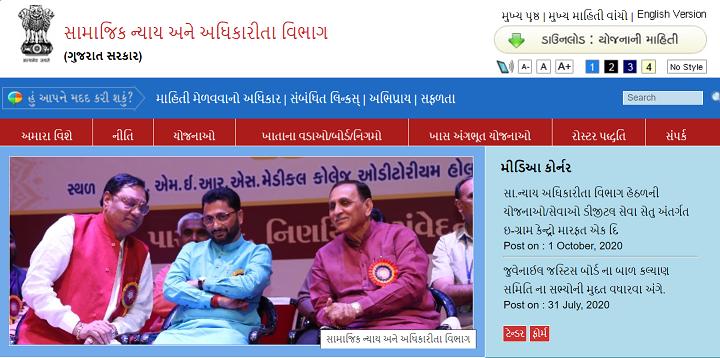 Gujarat SJE Pension Apply 2021