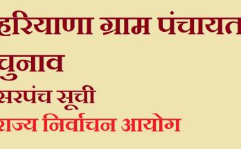 Haryana Gram Panchayat Sarpanch List 2020