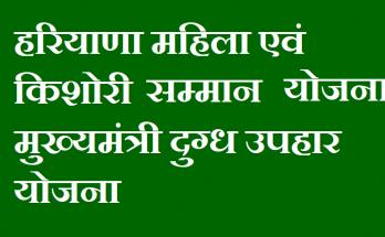 Haryana Mahila Kishori Samman Yojana
