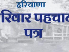 Haryana Parivar Pahchan Patra Status