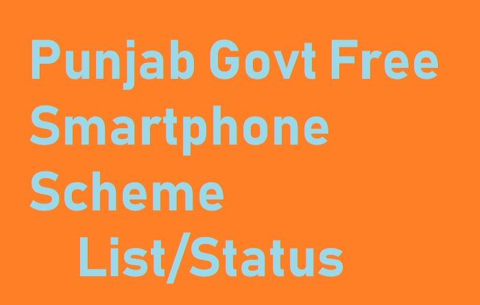 Punjab Govt Free Smartphone Scheme List 2020