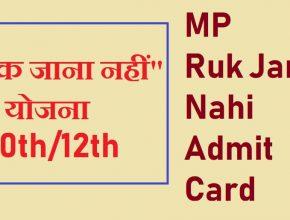 Ruk Jana Nahi Admit Card