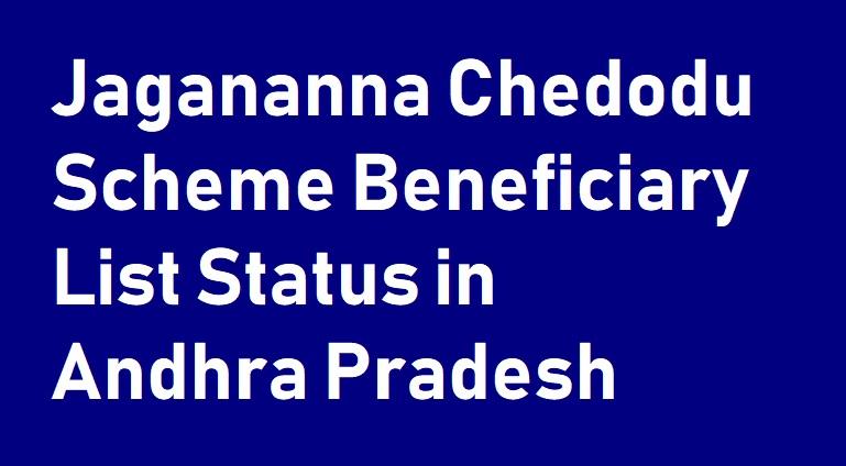 YSR Jagananna Chedodu scheme 2021 list