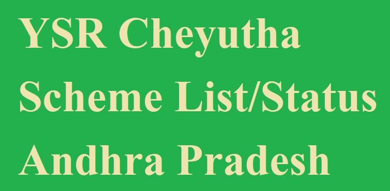 YSR Cheyutha New list 2020