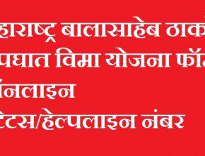 Balasaheb thakre insurance scheme