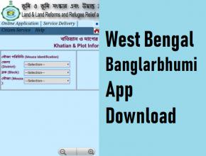 Banglarbhumi App download apk