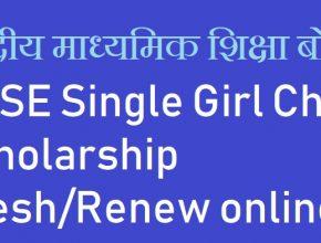 CBSE Single Girl Scholarship 2020