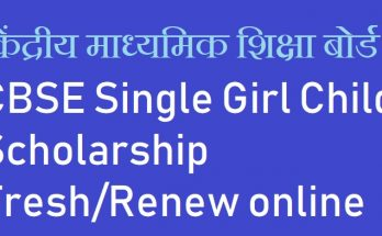 CBSE Single Girl Scholarship 2020
