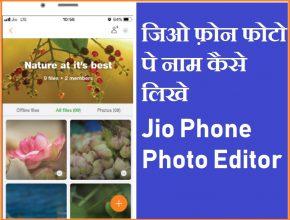 Jio Phone फोटो पे नाम कैसे लिखे