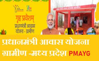 Madhya Pradesh PMAY Gramin