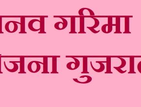 Gujarat Manav Garima Yojana 2021