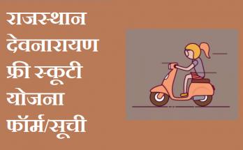 Rajasthan Free Scooty Yojana form