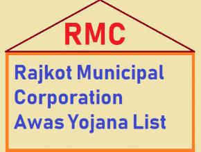 Rajkot Awas Yojana List 2020