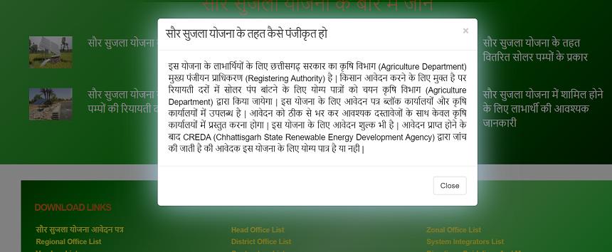 Saur Sujala Scheme Chhattisgarh