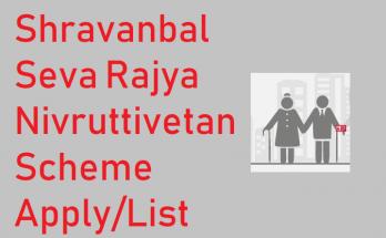 Shravan Bal Yojana Online apply