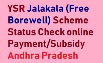 YSR Jalakala Scheme Status