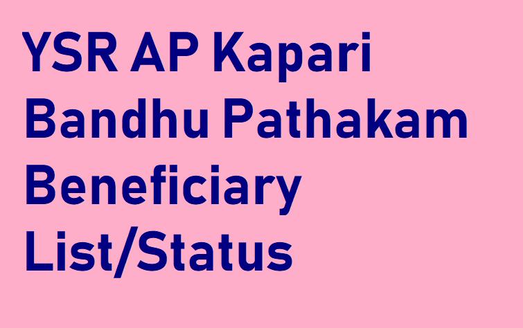 YSR Kapari Bandhu