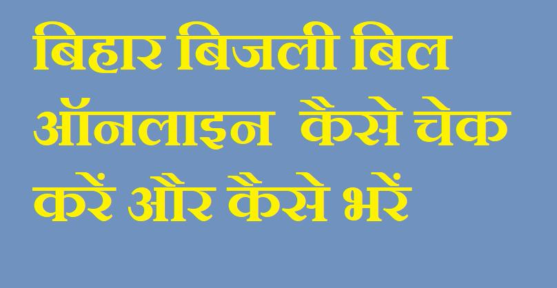 Bihar Bijli Bill Status check online