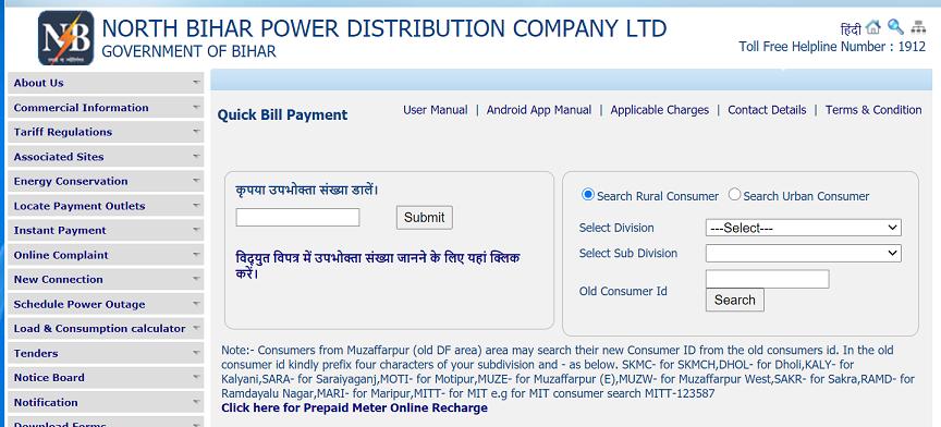 North Bihar Bijli Bill Pay online