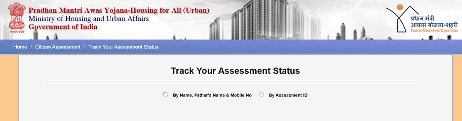 PM Awas Yojana Application Status