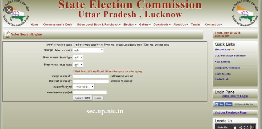 SEC UP Panchayat Election 2021