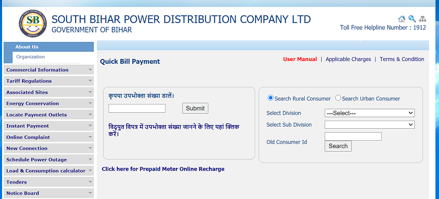South Bihar Bijli Bill Pay online
