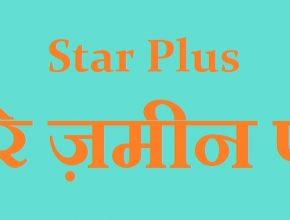 Star Plus Taare Zameen Par Audition