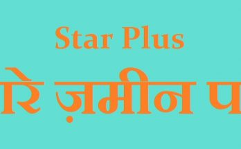 Star Plus Taare Zameen Par Audition