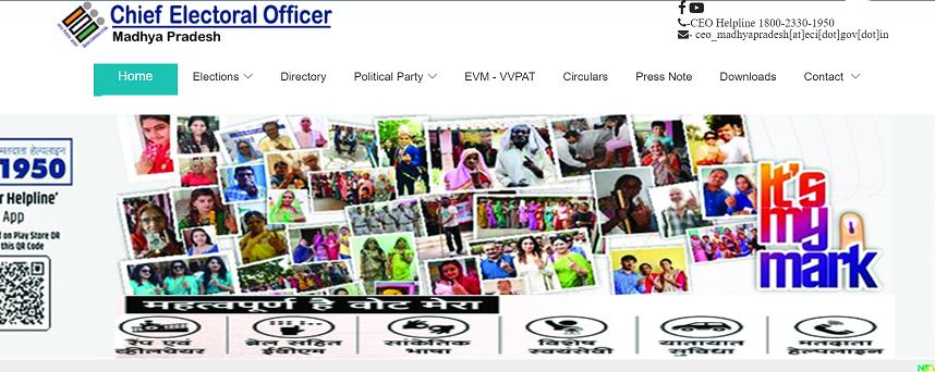 CEO Madhya Pradesh Panchayat Chunav voter list 2021